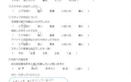 お客様の声(田川店)